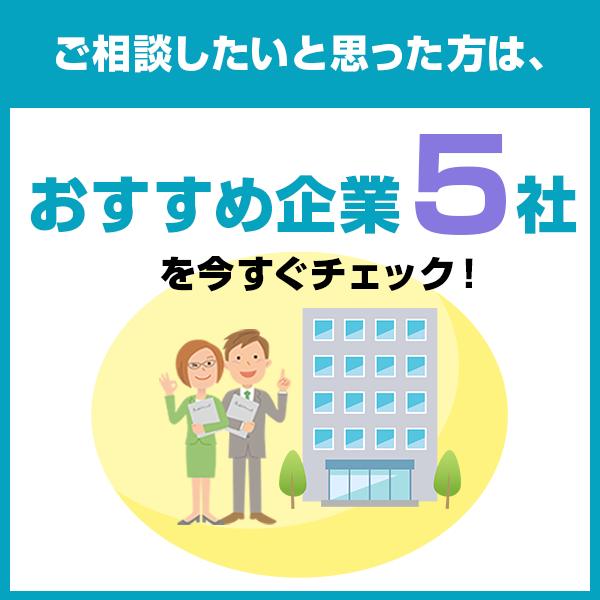 おすすめ企業5 社